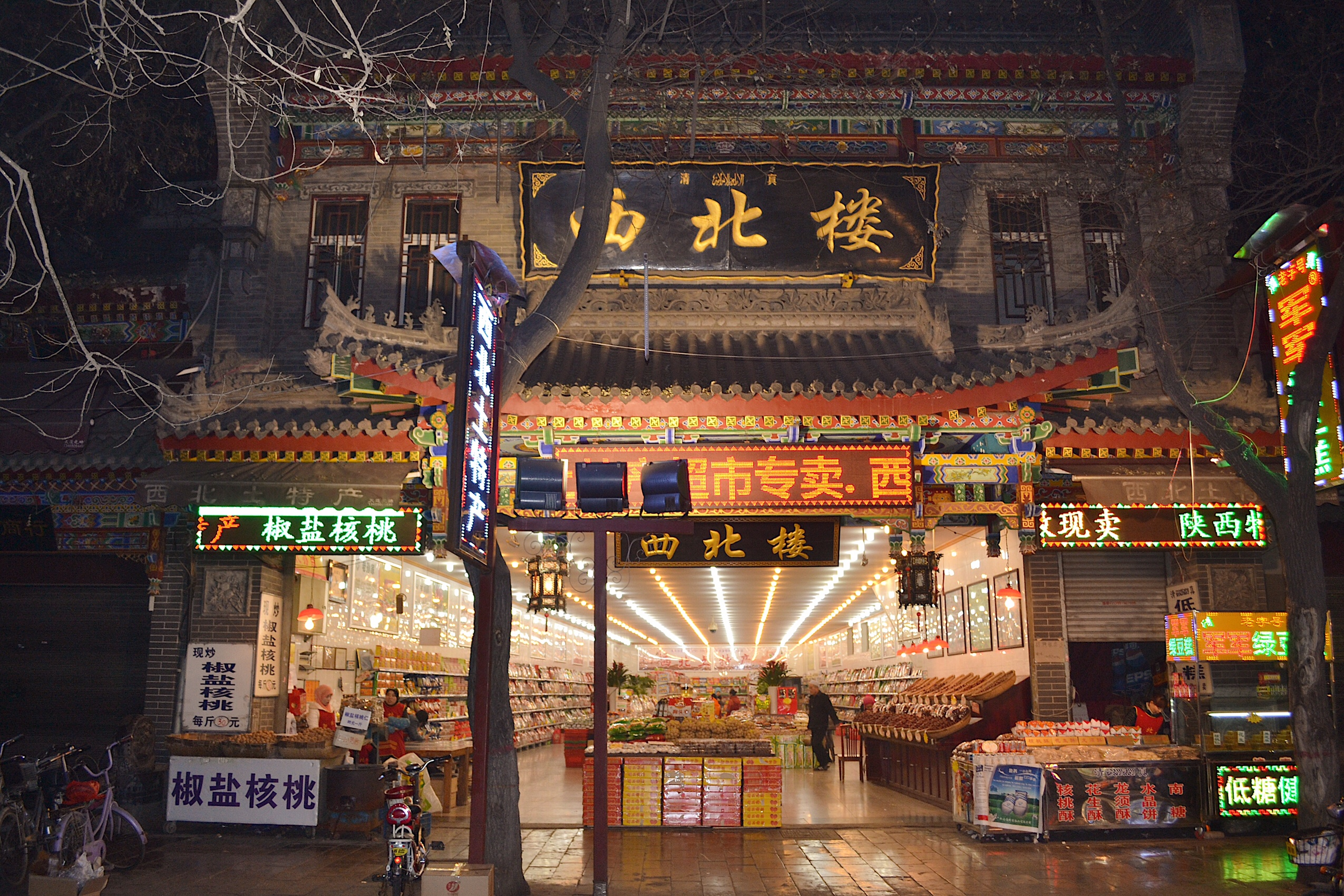 Image of shop in Xi'an in China